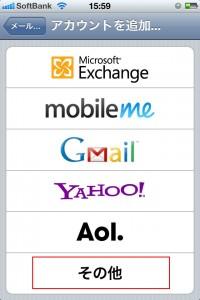 iPhoneのメール設定