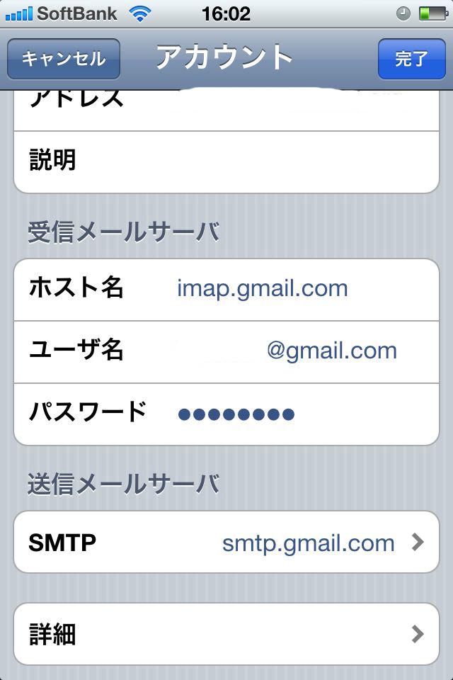 アドレス 変更 メール g
