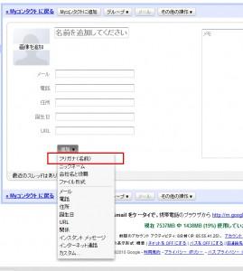 Gmailの連絡先 フリガナ