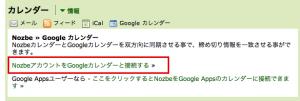 NozbeのGoogleカレンダー連携