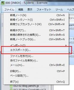 Evernote エクスポート