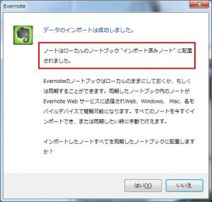 Evernoteインポート
