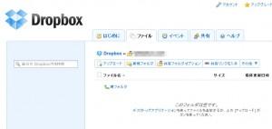 Dropbox共有フォルダ