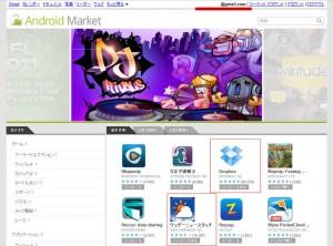 Androidマーケット PC版