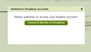 NozbeのDropbox連携機能