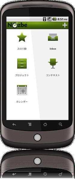 NozbeのAndroid版アプリ