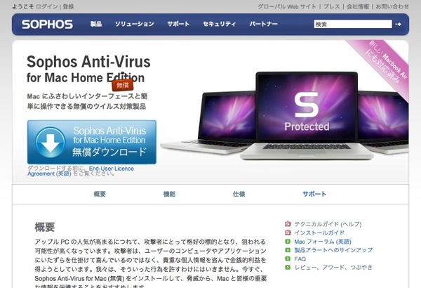 Sophos Anti-Virus for Mac