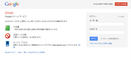 Gmailのパスワードは定期的に変えた方がいい
