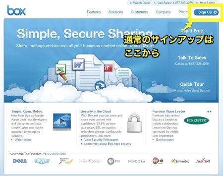 box.netが容量50GBで使えるキャンペーン中なので登録してみた