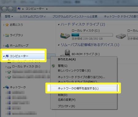 box.netをドライブとして設定する Windows7編