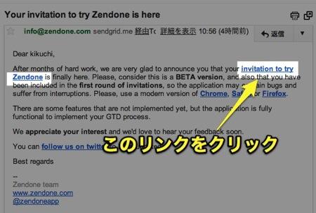 Zendoneパブリックベータ版を使い始めました
