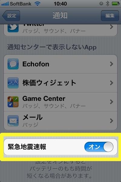 iPhoneに緊急地震速報が追加されました