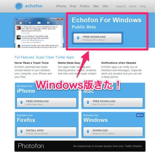 Echofon for Windows のパブリックベータ版が公開されたよ