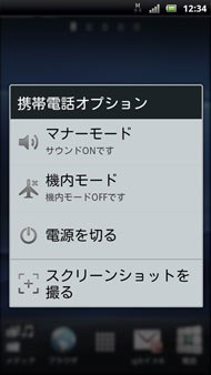 Xperia arcのアップデートで超快適になった!