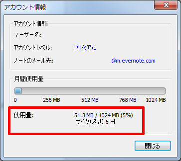 Evernoteのアカウント