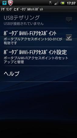 SO-01C+So-netモバイル3Gでテザリング