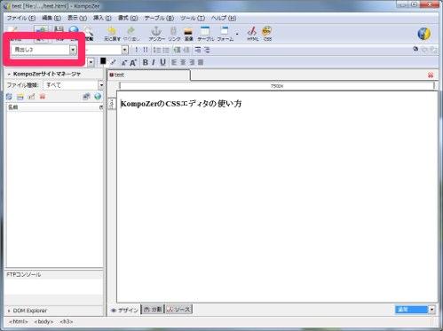 KompoZerのCSSエディタ使用法をメモっておく