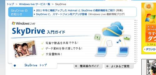 SkyDriveの無料アップグレードで容量が25GBになった