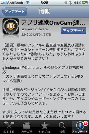 高速起動カメラアプリ OneCamが、Instagram連携機能を持って、超便利になった!