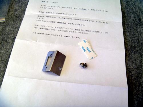EX490 VGAポートブラケット