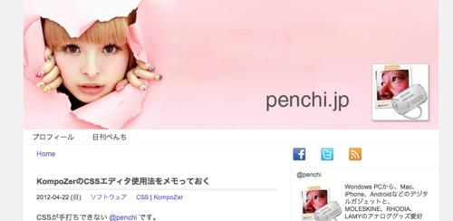 【日刊ぺんち】#006 ブログとブログ更新環境のカスタマイズ中