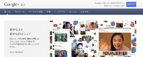 【日刊ぺんち】#011 Google+の活用に迷う