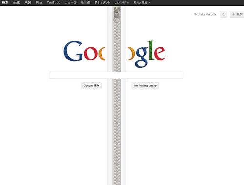 今日のGoogleはファスナーで開く!