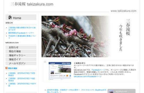 takizakura.com