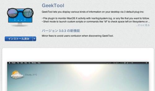 GeekTool