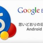 Googleimgggn.jpg