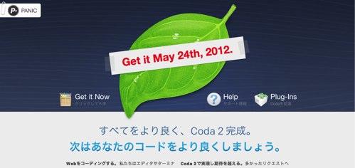 Coda2が公開記念で本日限定、半額セール中!