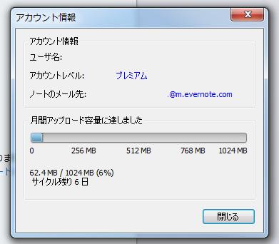 【日刊ぺんち】#017 Evernoteのプレミアムアカウント