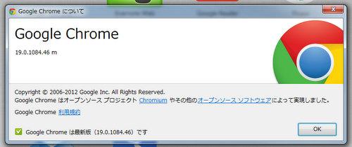 Chrome 19の安定版のタブ同期機能は、数週間で順次搭載になるらしい