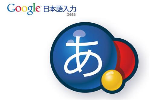 辞書同期ができるGoogle日本語入力をインストールしてみた