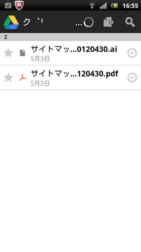 Googleドライブアプリ