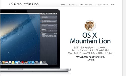 【日刊ぺんち】#046 OS X Mountain Lion