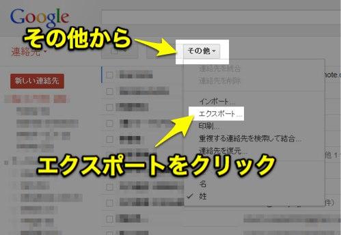 Gmailの連絡先