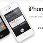 iPhoneip4s.jpg