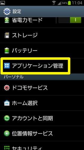 アプリケーション管理