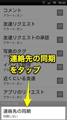 Facebookアプリ