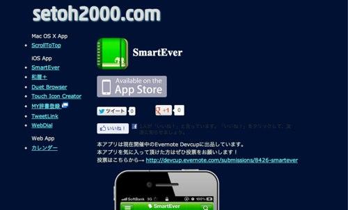 SmartEverの導入で、Evernoteを軸にしたメモの活用法を変更した