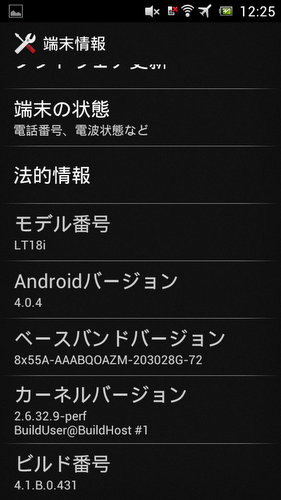 Xperia arc Android 4.0