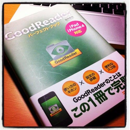 【日刊ぺんち】#058 GoodReaderを勉強しよう