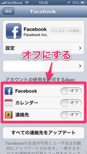 iPhone5でGmailが設定できない場合の対処法