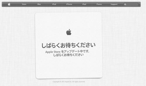 【日刊ぺんち】#064 Apple Storeも準備体制!