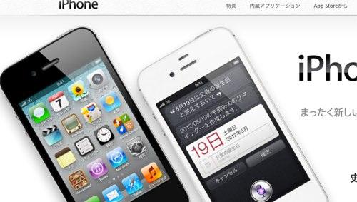 【日刊ぺんち】#062 iPhone 5 間もなく発表?