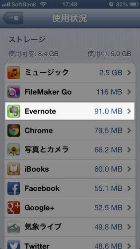 Evernoteのオフラインノートブック
