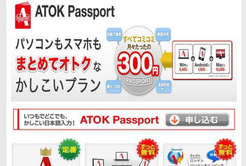 ATOK Passport で、ATOKを導入しました