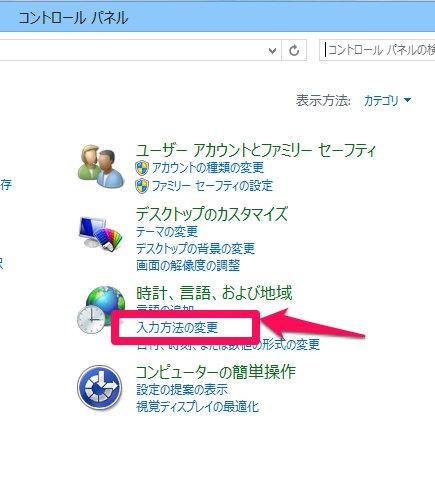 Windows8でATOK2012を使う