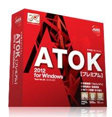 Windows8でATOK2012を使うための設定
